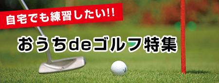 ゴルフ自宅練習用品特集